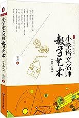 大夏书系:小学语文名师教学艺术(第二版)