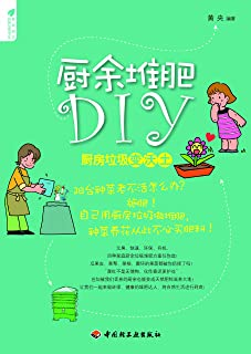 厨余堆肥DIY:厨房垃圾变沃土 (有机园艺•自然生活书系)