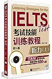 IELTS考试技能训练教程:听力(上)(第5版)(附MP3光盘1张)