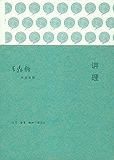 王鼎钧作品系列·作文四书1:讲理