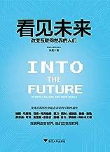 看见未来:改变互联网世界的人们(全球首部历史创造者亲证的互联网通史)