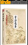 資治通鑒(國學大書院)(反復閱讀史學經典!中國編年體史書的里程碑 )