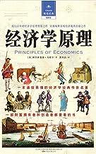 经济学原理(一本经济学的入门之作)