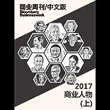 商业周刊/中文版:2017商业人物(上)