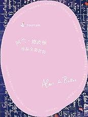阿兰·德波顿文集(套装共13本) (Fountain·泉系列)