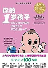 你的N岁孩子系列:你的1岁孩子(全新升级版)
