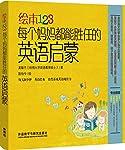 绘本123:每个妈妈都能胜任的英语启蒙