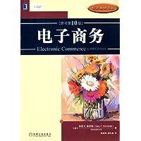 经济教材译丛:电子商务(原书第10版)