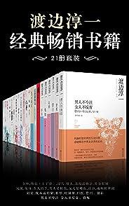 渡邊淳一經典暢銷書籍(21冊套裝)(日本情愛大師,套裝包含多本首次在中國出版的暢銷書!男女之間的鴻溝,并不會因為我們的諱莫如深而消失,正視其存在和學會處理,才是每個人的必修課。)