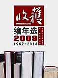 收获编年选2009(收录了迟子建等名家作品)(收获文丛)