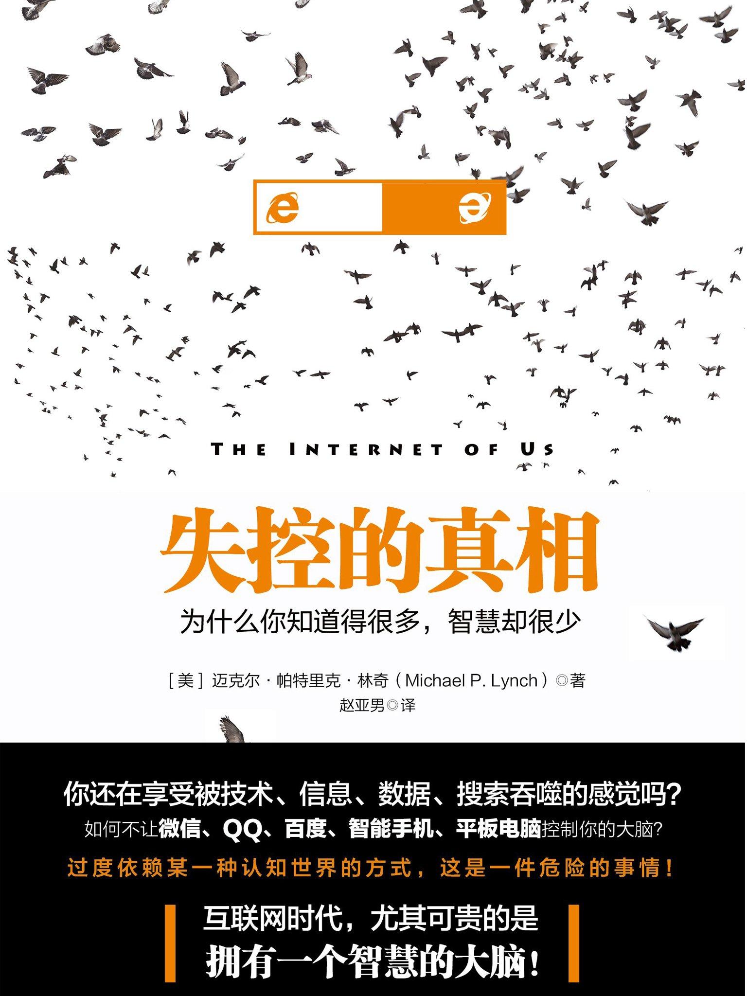 暴走真実(あなたはまだ、技術、情報、データに飲み込まれている感を楽しむことを検索?どのように)あなたの脳を制御するマイクロ手紙、QQ、Baiduは、スマートフォン、タブレットPCを防ぐために