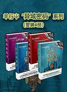 """羊行屮""""异域密码""""系列(套装4册)(《异闻录系列》实体书畅销破百万。)"""