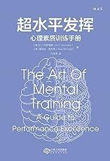 超水平发挥:心理素质训练手册(天才背后,那些你不知道的秘密所在。)