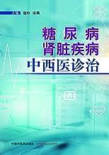 糖尿病肾脏疾病中西医诊治
