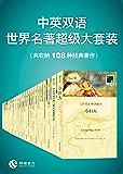 雙語譯林文庫:中英雙語 世界名著超級大套裝(共108冊)