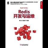 Redis开发与运维 (数据库技术丛书)
