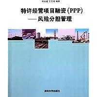 特许经营项目融资(PPP): 风险分担管理