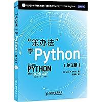 笨办法 学Python(第3版)