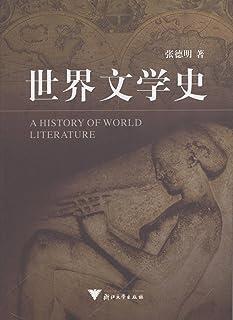 世界文学史 (浙江省高等教育重点教材)