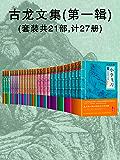古龙文集(大陆正版合法授权)(读客熊猫君出品,第一辑套装共27册) (古文文集)