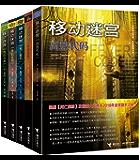 移动迷宫(套装5册)(全球销量突破1000万册,简体中文版销量突破30万册,揽获十多项大奖)
