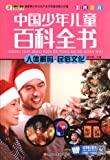 中国人体97_中国少年儿童百科全书:人体解码 民俗文化(彩图注音版)