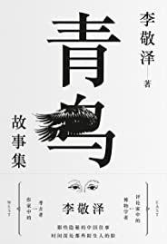 青鸟故事集(用温情与敬意诠释历史,以智力和想象解密往事)