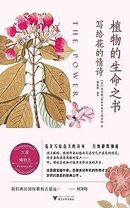 植物的生命之書:寫給花的情詩(法國國寶級女作家柯萊特用花般美麗的文字描繪花草,記錄鮮花也講述人生)