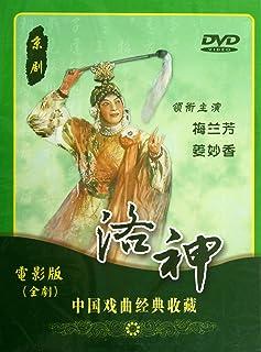 京剧:洛神(电影版全剧)(DVD)