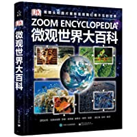 DK微观世界大百科