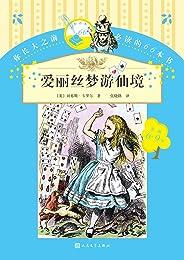 爱丽丝梦游仙境 (你长大之前必读的66本书)