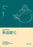 鐵血蒙元 (易中天中華史 20)