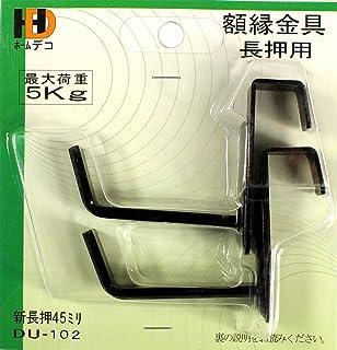 岩田 裱框 画框用 部分材 鸭居用 45mm 新鸭居 DU-090 parent 長押用 45mm
