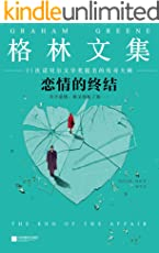 格林文集:恋情的终结(怪不得是马尔克斯的偶像!21次诺贝尔文学奖提名的传奇大师!关于爱情,我又想起了你……) (读客全球顶级畅销小说文库 188)