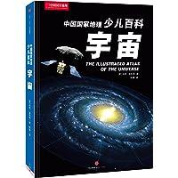 中国国家地理少儿百科:宇宙
