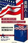 """美國人:從殖民到民主的歷程(全3冊)(上海譯文出品!著名文學派史學家布爾斯廷代表作,哈佛大學百位教授推薦必讀書目,美國史研究工作者的""""圣經"""")"""