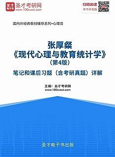 国内外经典教材辅导系列·心理类:张厚粲《现代心理与教育统计学》 (第4版)笔记和课后习题(含考研真题)详解