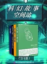 科幻故事空间站(全四册)(其中收录第74届雨果奖得主郝景芳优秀作品)