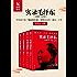 实录毛泽东套装四册(1893年-1976年)(全面了解毛泽东,客观反映历史,细节还原真实!追寻273位亲历者,梳理226万字实录的堪称经典的领袖传记!)