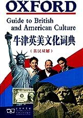 牛津英美文化词典(英汉双解)