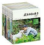 我是中国的孩子(第1辑)(套装共10册)