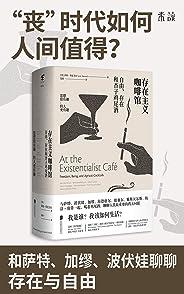 """存在主义咖啡馆(和萨特加缪波伏娃聊聊存在与自由,看""""丧""""时代如何人间值得?美国《纽约时报》英国《卫报》年度好书!) (未读·思想家)"""