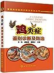 畜禽类症鉴别诊断及防治丛书--鸡类症鉴别诊断及防治