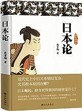 日本论(直取日本文化内核,比《菊与刀》更深刻!)