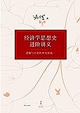 汪丁丁讲义集:经济学思想史进阶讲义 : 逻辑与历史的冲突和统一