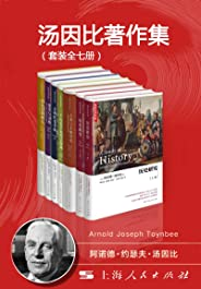 汤因比著作集(套装全7册)含《历史研究(上、下)》《人类与大地母亲:一部叙事体世界历史》《一个历史学家的宗教观》《文明经受考验》《习俗与变革:我们时代的挑战》《从东方到西方:环球游记》
