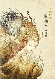 四时歌:骑桶人自选集(他将汉字的朴实、空灵、美丽和诡谲融于一体;东方的诗意、荒诞和想象力在此达到极致;科幻世界出品)
