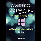 微软开源跨平台移动开发实践——利用ASP.NET Core 1.0 、Apache Cordova、Xamarin和Azure快速构建移动应用解决方案 (微软技术开发者丛书)