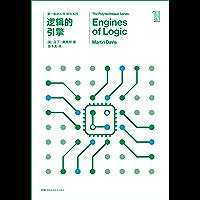 第一推动丛书·综合系列:逻辑的引擎(新版)(一本适合数学系或计算机系读者的书,让你在乏味的学习之余体会到思想乐趣)