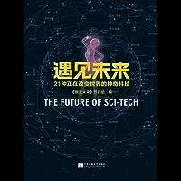 遇见未来:21种正在改变世界的神奇科技(2018第一本人工智能科普大作,湖南卫视《我是未来》官方授权图书,21位全球科学大咖亲笔撰写)
